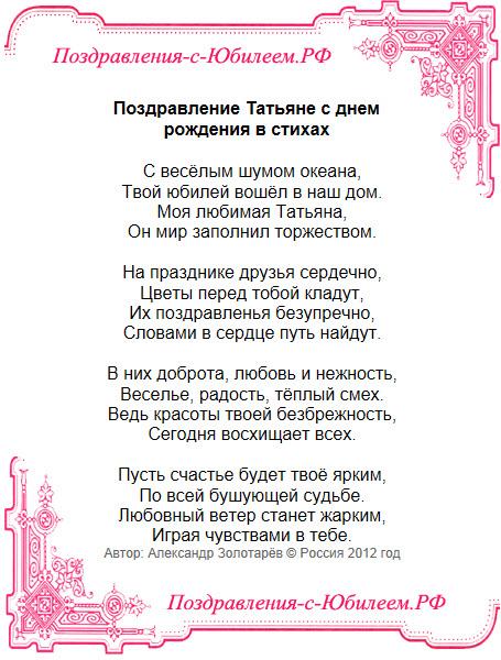 Поздравительная открытка «Поздравление Татьяне с днем рождения в стихах»