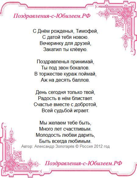 Поздравительная открытка «Поздравление Тимофею на день рождения»
