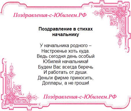 Поздравительная открытка «Поздравление в стихах начальнику»