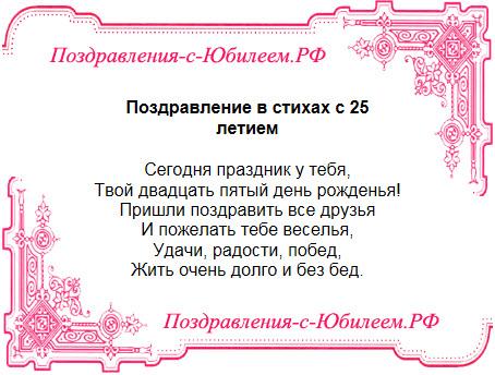 Поздравительная открытка «Поздравление в стихах с 25 летием»