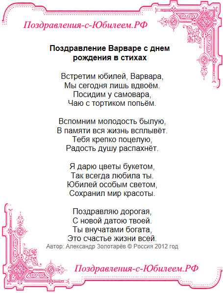 Поздравительная открытка «Поздравление Варваре с днем рождения в стихах»