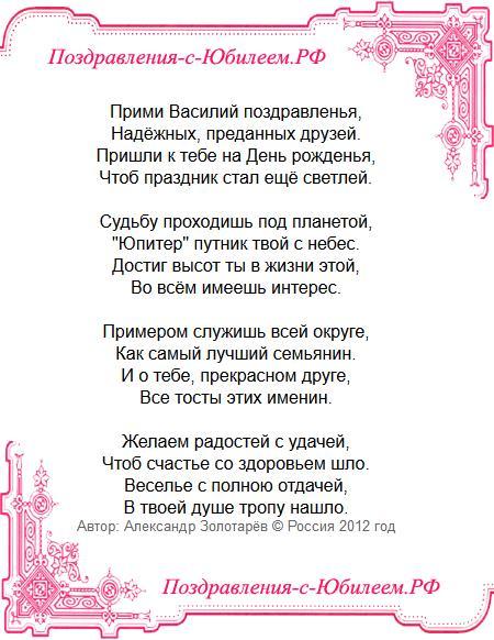 Поздравительная открытка «Поздравление Василию на день рождения»
