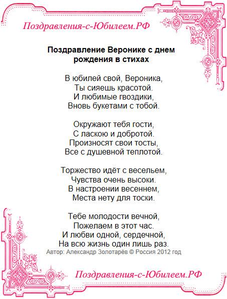Поздравительная открытка «Поздравление Веронике с днем рождения в стихах»