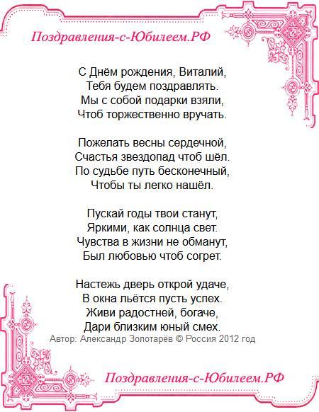Поздравительная открытка «Поздравление Виталию на день рождения»