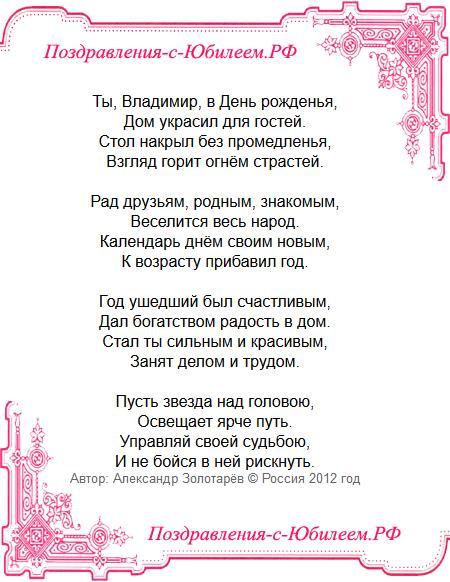 Поздравительная открытка «Поздравление Владимиру на день рождения»