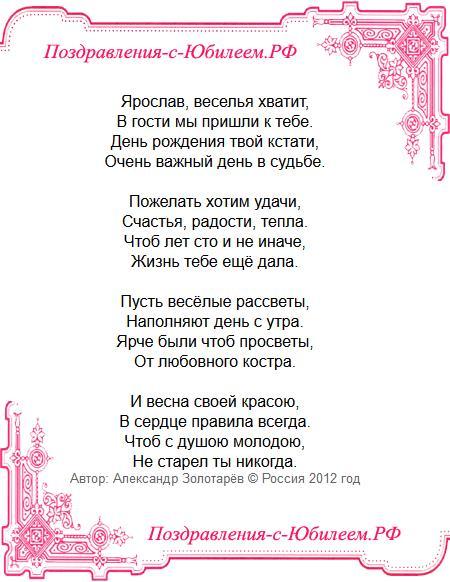 Поздравительная открытка «Поздравление Ярославу на день рождения»