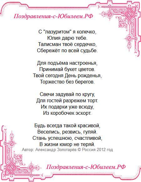 Поздравительная открытка «Поздравление Юлии на день рождения»