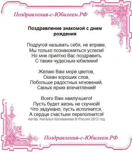 Поздравительная открытка «Поздравление знакомой с днем рождения»