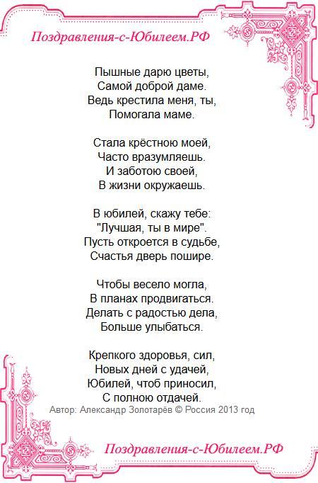 Поздравительная открытка «Пожелание крёстной на юбилей»