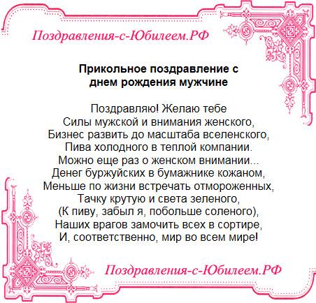 Поздравительная открытка «Прикольное поздравление с днем рождения мужчине»