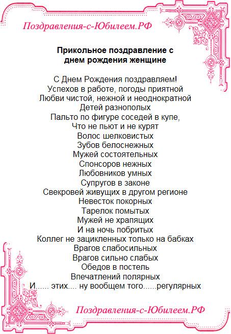 Поздравительная открытка «Прикольное поздравление с днем рождения женщине»