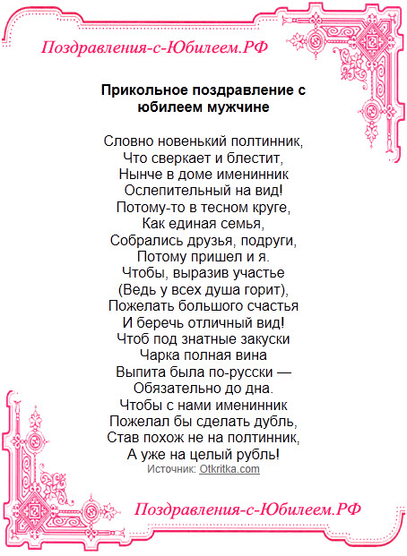 Поздравительная открытка «Прикольное поздравление с юбилеем мужчине»