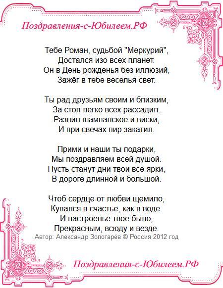Поздравительная открытка «Роману поздравление с днем рождения»