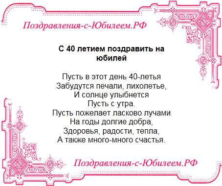 Поздравительная открытка «С 40 летием поздравить на юбилей»