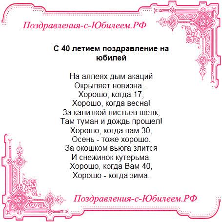 Поздравительная открытка «С 40 летием поздравление на юбилей»