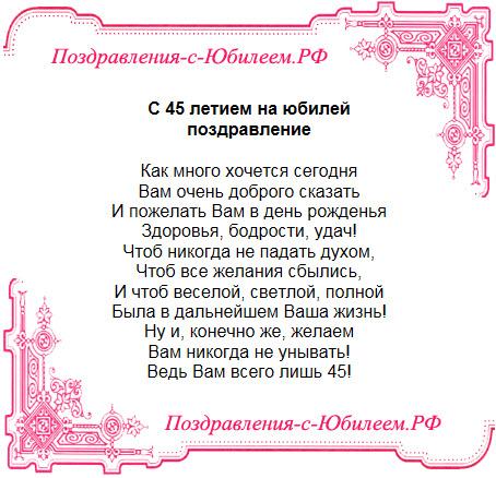 Поздравительная открытка «С 45 летием на юбилей поздравление»