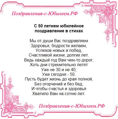 Поздравительная открытка «С 50 летием юбилейное поздравление в стихах»