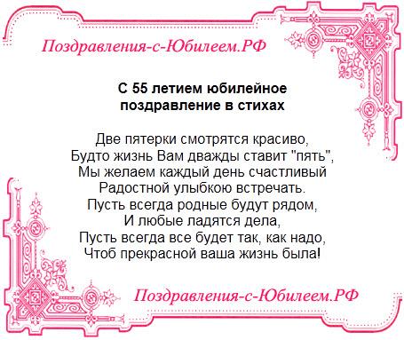 Поздравительная открытка «С 55 летием юбилейное поздравление в стихах»