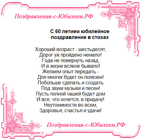 Поздравительная открытка «С 60 летием юбилейное поздравление в стихах»