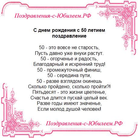 Поздравительная открытка «С днем рождения с 50 летием поздравление»