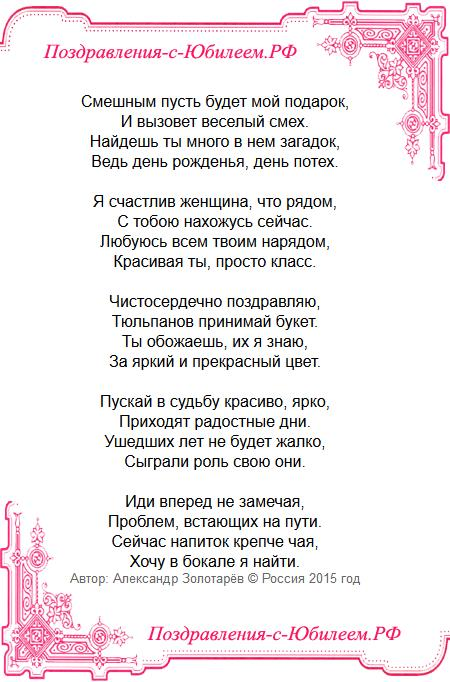 Поздравительная открытка «Смешное поздравление с днем рождения женщине»