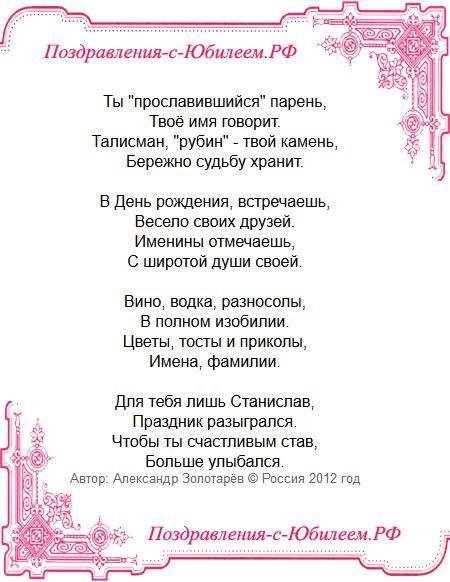 Поздравительная открытка «Станиславу поздравление с днем рождения»