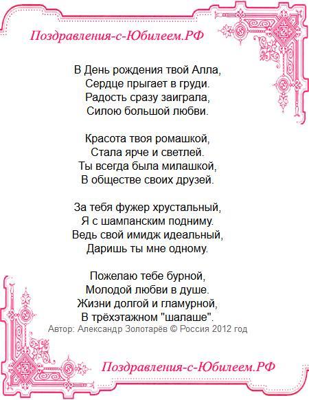 Поздравительная открытка «Стихи Алле с днем рождения»