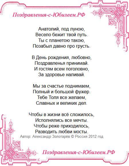 Поздравительная открытка «Стихи Анатолию с днем рождения»