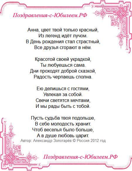 Поздравительная открытка «Стихи Анне с днем рождения»