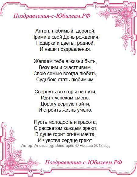 Поздравительная открытка «Стихи Антону с днем рождения»