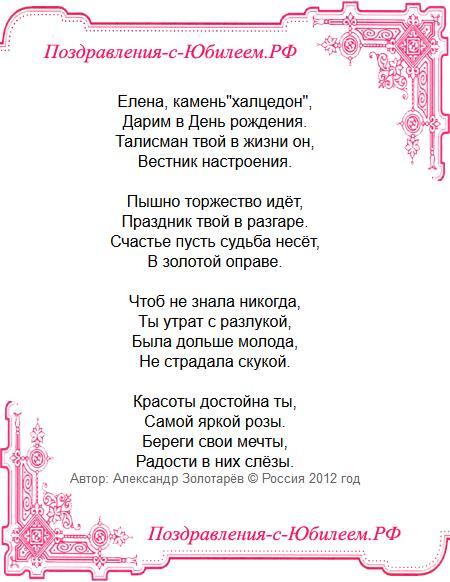 Поздравительная открытка «Стихи Елене с днем рождения»