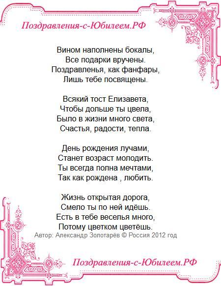 Поздравительная открытка «Стихи Елизавете с днем рождения»