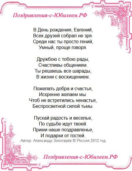 Поздравительная открытка «Стихи Евгению с днем рождения»