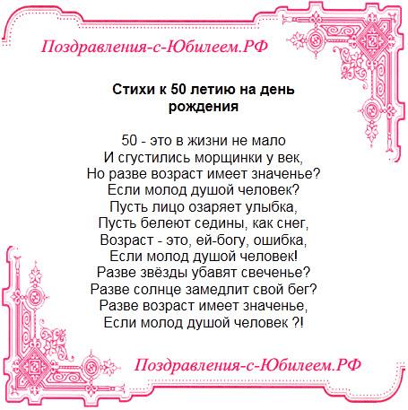 Поздравительная открытка «Стихи к 50 летию на день рождения»