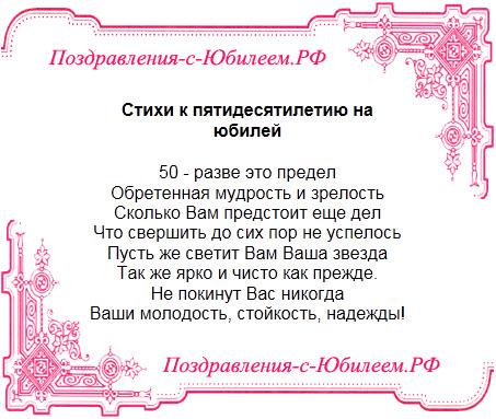 Поздравительная открытка «Стихи к пятидесятилетию на юбилей»