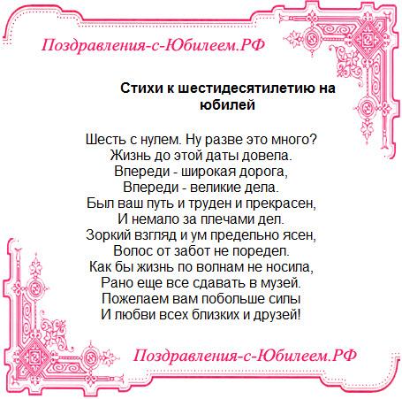Поздравительная открытка «Стихи к шестидесятилетию на юбилей»
