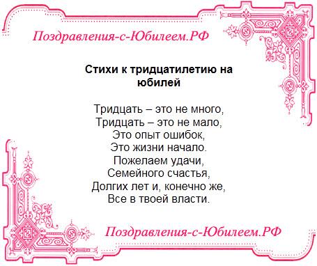 Поздравительная открытка «Стихи к тридцатилетию на юбилей»