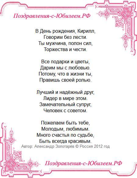 Поздравительная открытка «Стихи Кирилу с днем рождения»