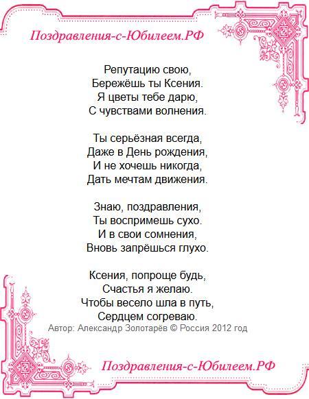 Поздравительная открытка «Стихи Ксении с днем рождения»