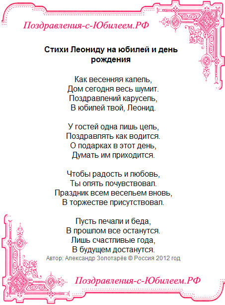 Поздравительная открытка «Стихи Леониду на юбилей и день рождения»