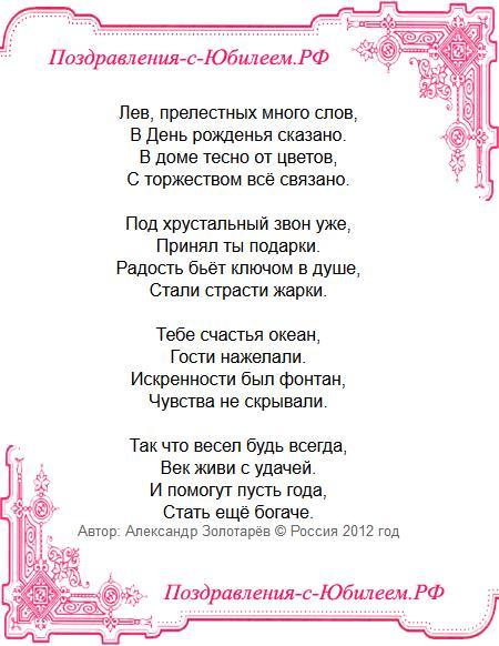 Поздравительная открытка «Стихи Лёве с днем рождения»