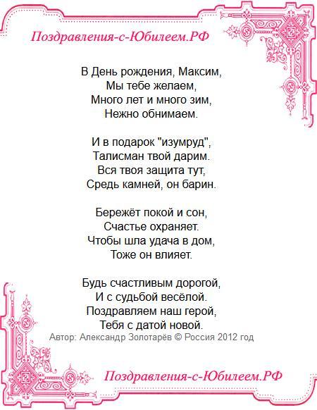 Поздравительная открытка «Стихи Максиму с днем рождения»