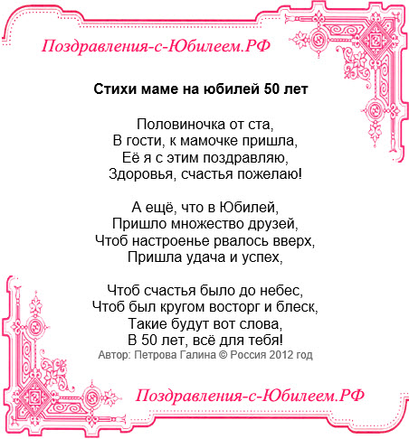 Поздравительная открытка «Стихи маме на юбилей 50 лет»