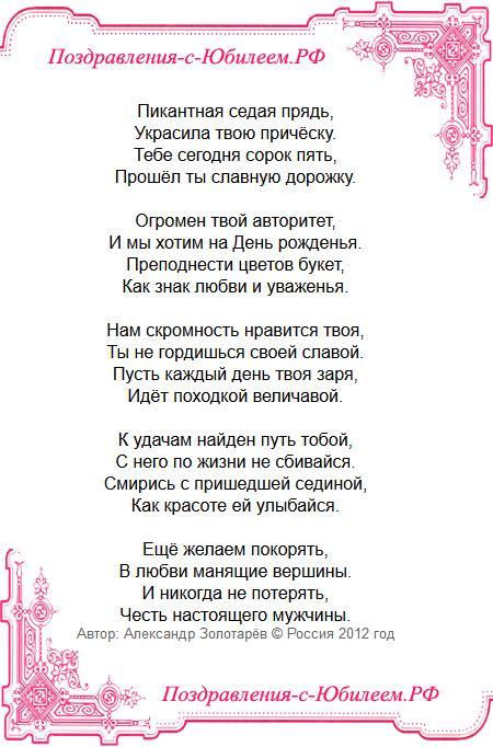 стихи на юбилей 8о лет мужчине геологу