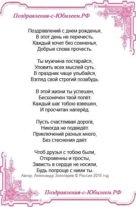 Поздравительная открытка «Стихи мужчине на День Рождения»