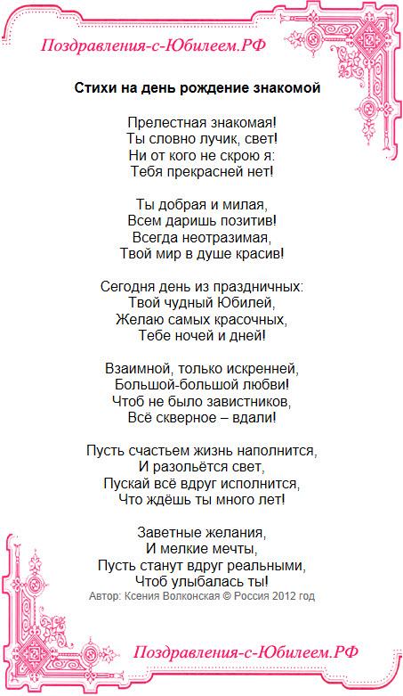 Поздравительная открытка «Стихи на день рождение знакомой»