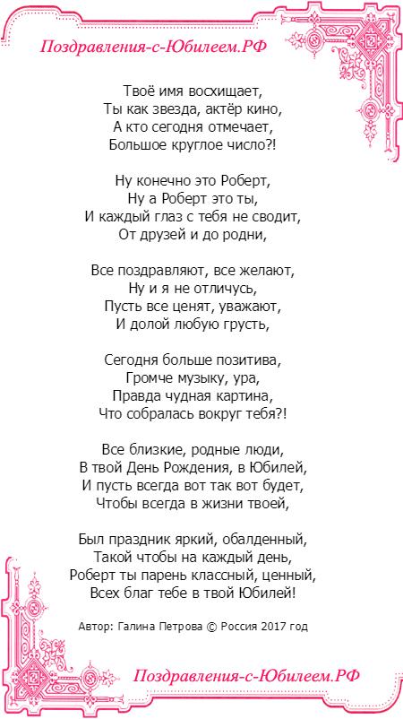 Поздравительная открытка «Стихи на юбилей Роберту»