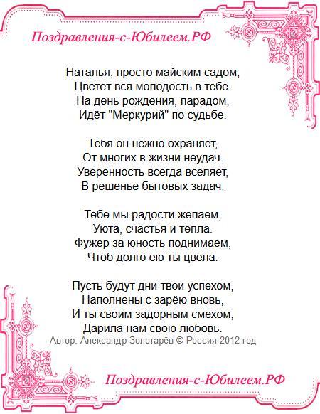 Поздравительная открытка «Стихи Наталье с днем рождения»