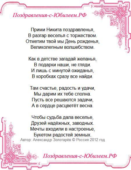 Поздравительная открытка «Стихи Никите с днем рождения»