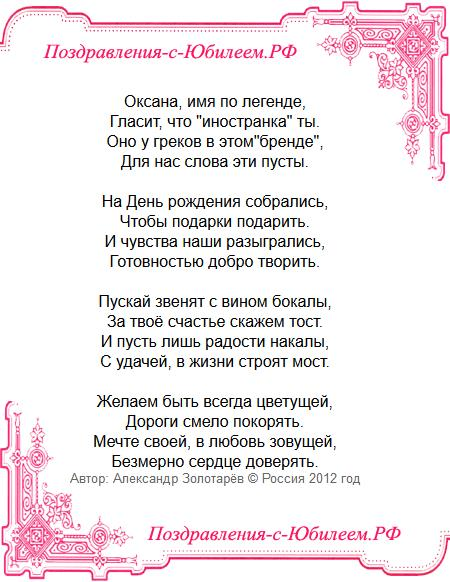 Поздравительная открытка «Стихи Оксане с днем рождения»